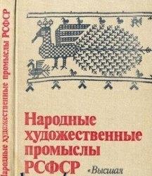 Народные художественные промыслы РСФСР