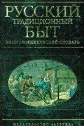 Традиционный руский быт